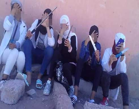 إيقاف تلميذات ظهرن بمقطع فيديو يلوحن بأسلحة بيضاء أمام مؤسسة تعلمية بالمغرب