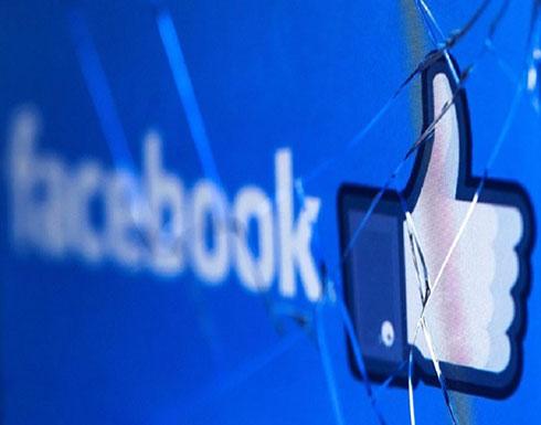 """شركة """"فيسبوك"""" تحذف 265 حسابا مزيفا مرتبطا بإسرائيل"""