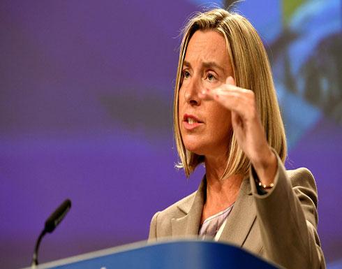 الاتحاد الأوروبي: هدفنا الحفاظ على الاتفاق النووي مع إيران وعليها تطبيق التزاماتها