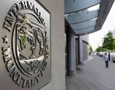 صندوق النقد الدولي يوافق على البرنامج التمويلي للأردن