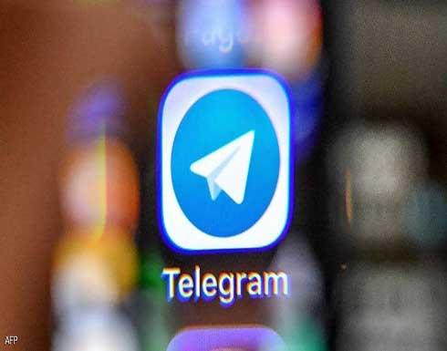 """تليغرام يستفيد من """"مصيبة فيسبوك"""".. ملايين المستخدمين الجدد"""