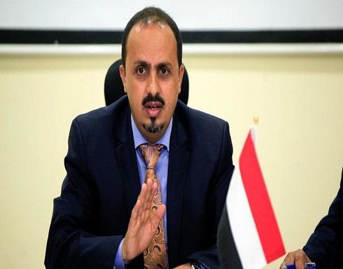 الإرياني: اليمن يواجه عدوانا إيرانيا صريحا