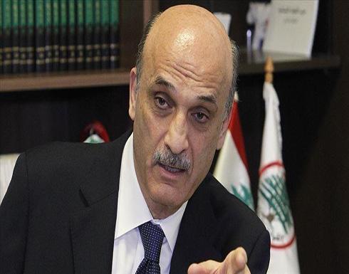 جعجع: السلطة الحالية في لبنان هي نفسها ما قبل 2005