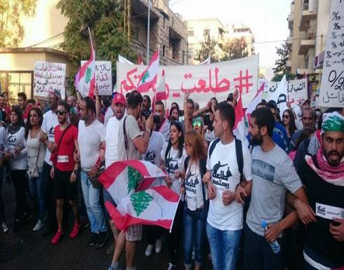 """احتجاجات بلبنان لـ""""حقي"""" و""""طلعت ريحتكم"""" أمام مقار حكومية"""