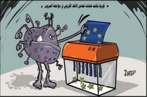 كورونا يكشف هشاشة تضامن الاتحاد الاوروبي في مواجهة الفيروس
