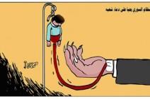 النظام السوري و دماء شعبه