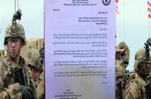 الجيش الأمريكي يبلغ العراق باتخاذه إجراءات لـلخروج من البلاد (وثيقة)