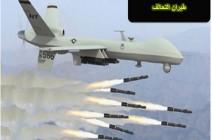 وسائل التضليل التي يستخدمها تنظيم الدولة الاسلامية لتفادي الطائرات