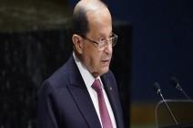 عون يناشد زعماء العالم ليساهموا بالعمل على عودة النازحين الآمنة إلى سوريا