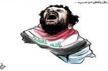 العراق ينتفض من جديد..