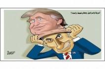 أمريكا وإسرائيل وجهان لعملة واحدة!