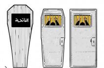 السجون المصرية…