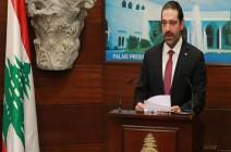 """الحريري: سنقدم إلى مؤتمر """"سيدر"""" رؤية شاملة للاستقرار في لبنان"""