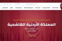 إطلاق الموقع الإلكتروني الرسمي للقمّة العربية 2017 – قمّة عمّان