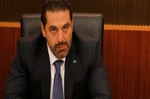 الحريري يتطلع لرؤية سيدة على رأس الحكومة اللبنانية