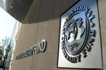 صندوق النقد يتوقع أدنى مستوى لنمو الاقتصاد منذ الأزمة المالية