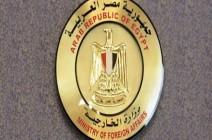 مصر تحذر من خطورة إعلان تركيا إرسال قوات لليبيا
