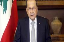 الرئيس اللبناني يؤكد على ضرورة إقامة مناطق آمنة في سوريا