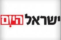 """لماذا انضمت إسرائيل للمنظمة العالمية لمحاربة تمويل """"الإرهاب"""""""