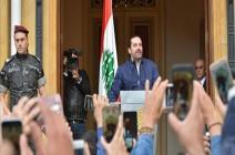 لبنان.. الحريري  يدعو القوى السياسية  إلى  التضحية  لتشكيل  الحكومة