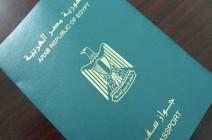 البرلمان المصري يقر قانون منح الجنسية مقابل الاستثمار