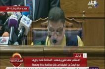 مصر.. المؤبد للمرشد وقيادات إخوانية بقضية التخابر مع حماس
