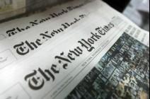 نيويورك تايمز: ما الذي يخشى ترمب الكشف عنه؟