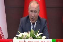 شاهد : بوتين يستشهد بآيات من القرآن الكريم