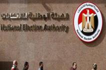 مصر: نسبة المشاركة في المرحلة الثانية من انتخابات النواب بلغت 29.05%