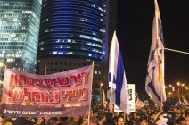 مظاهرة في تل ابيب ضد وقف التصعيد بغزة (صور)