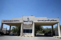 الأردن : 4 حالات شفاء من فيروس كورونا يغادرون مستشفى حمزة