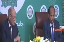شاهد : المؤتمر الصحفي في ختام الاجتماع الطارئ لوزراء الخارجية العرب