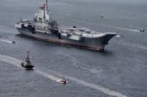 الصين تستعرض قوتها.. حاملة طائرات صينية تدخل مياه هونغ كونغ للمرة الأولى