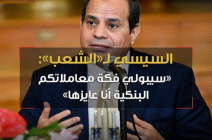 هكذا ردّ مصريون بسخرية على دعوة السيسي لهم بالتخلي عن بقية نقودهم بالمعاملات