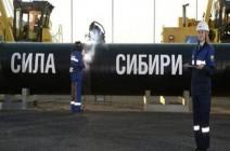 """إتمام خطوة جديدة في مشروع الغاز الروسي """"قوة سيبيريا"""""""
