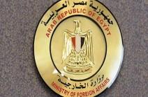 بيان من الخارجية المصرية بشأن احتجاز تركيا البحارة المصريين
