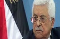 عباس: لن نتمسك بالتزامات تخلت عنها أمريكا وإسرائيل
