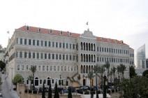 لبنان.. تأليف الحكومة يواجه تعقيدات جديدة