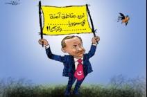 سوريا..تركيا