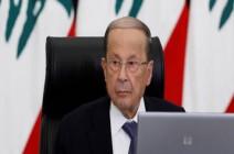 ميشال عون: أتعهد بإعادة إحياء التدقيق الجنائي المالي.. بالفيديو