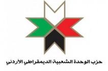 الوحدة الشعبية : الحكومة فشلت في تسويق إسرائيل داخل الأردن ( نص البيان )