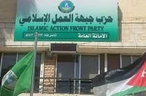 """""""العمل الإسلامي"""" يحذر من تجاهل """"الاحتقان والغضب الشعبي"""" ضد قانون الضريبة"""