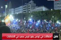 شاهد : احتفالات في تونس بفوز قيس سعيد في الانتخابات