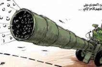 الرد السوري على القصف الإسرائيلي