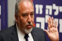 ليبرمان: لن نرفع الحصار عن غزة