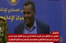 شاهد : مؤتمر صحفي للمجلس العسكري الإنتقالي في السودان بعد جولة تفاوض مع قوى الحرية والتغيير
