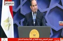 شاهد : كلمة الرئيس السيسي إلى الأمة بمناسبة الاحتفال بذكرى المولد النبوي الشريف