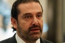 الحريري: السعودية ستساعد لبنان بمجرد تشكيل الحكومة