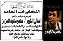 لأول مرة.. المخابرات المصرية تنعى محمود عبدالعزيز