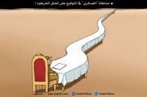 المجلس العسكري والاتفاق..